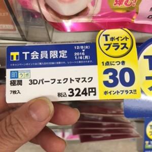 極潤3dマスク価格