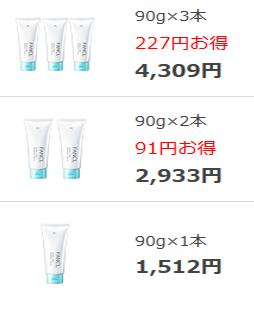 ファンケルエイジングケア洗顔クリーム 1本、2本、3本の価格
