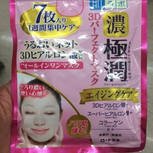 極潤3dパーフェクトマスク