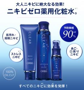 オルビスのクリアシリーズ ニキビ対策洗顔ケア