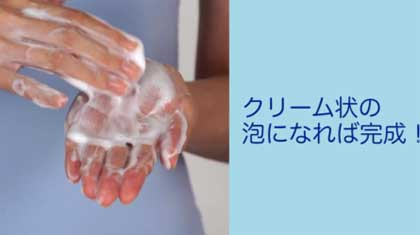 パパウォッシュが滑らかなクリーム状になればオッケー