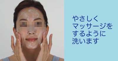 かなりやさしく洗顔していく パパウォッシュの使い方
