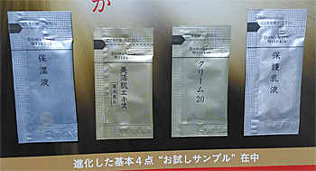 進化したドモホルンリンクル 保湿液、美活肌エキス、クリーム20、保護乳液