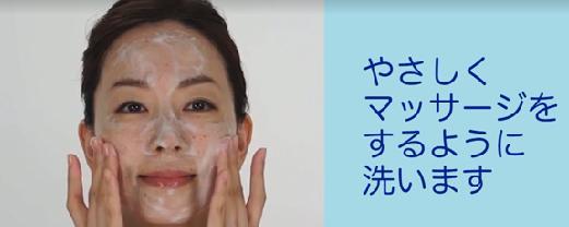 パパウォッシュの洗顔料方法 ゆっくりマッサージをするように