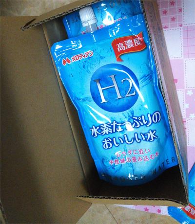 メロディアン高濃度水素水お試しセット500円