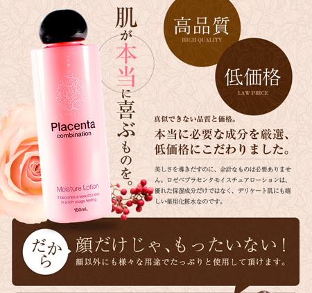 薬用美白化粧水 ロゼベ プラセンタモイスチュアローション