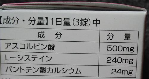 キミエホワイトプラスの成分と分量 1日量3錠分