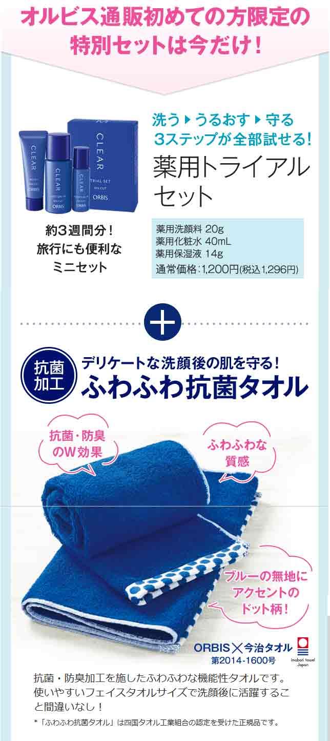 オルビス|クリアシリーズ 薬用洗顔料20g 薬用化粧水40ml 薬用保湿液14g 3点お試しセット1,000円